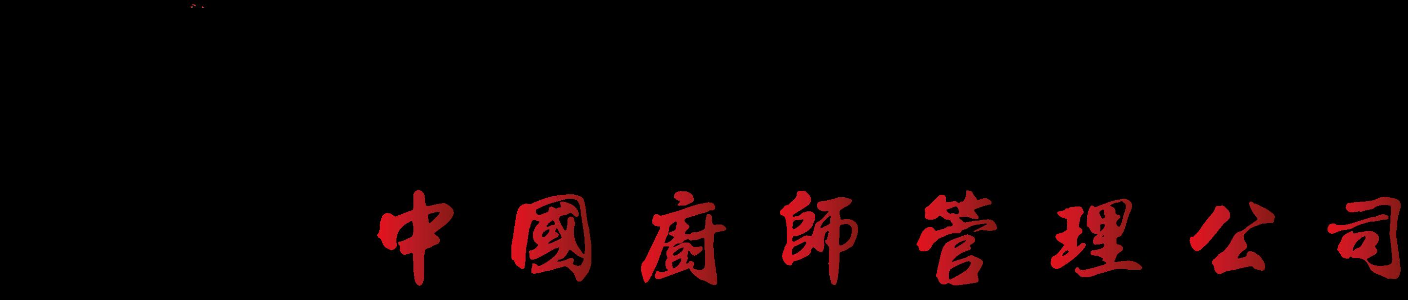 www.chinesekoks.nl